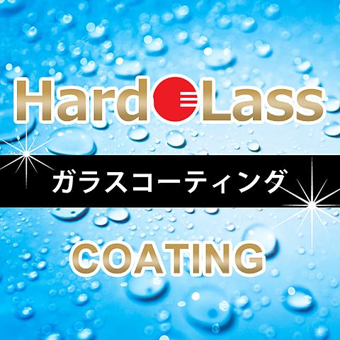 Hard Lass ガラスコーティング