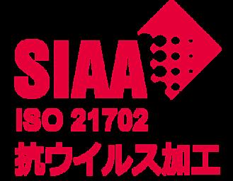 SIAA抗ウイルス加工